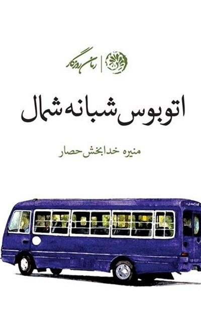 اتوبوس شبانه شمال