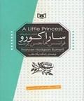 پرنسس کوچک (سارا کورو)