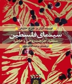 کتاب سینمای فلسطین