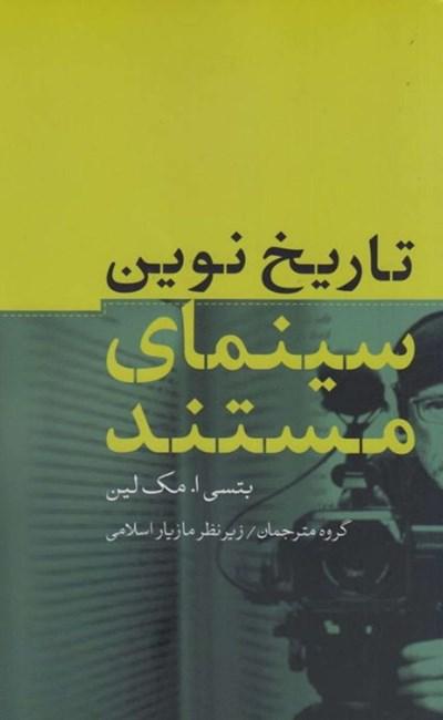 کتاب: تاریخ نوین سینمای مستند