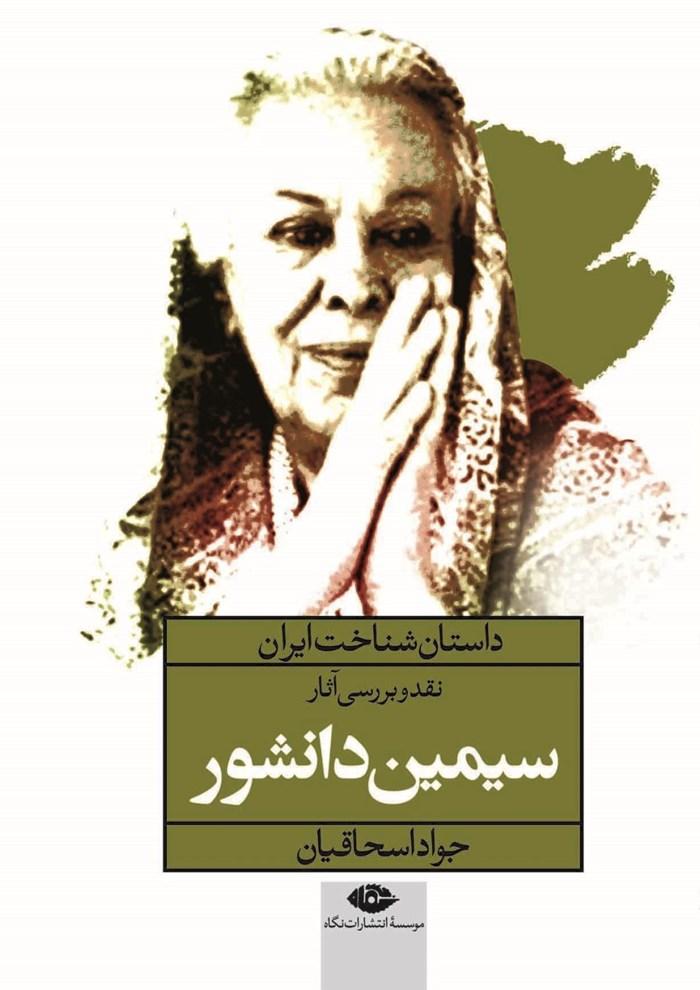 داستان شناخت ایران: نقد و بررسی آثار سیمین دانشور