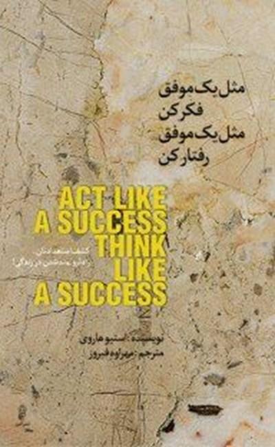 مثل یک موفق فکر کن، مثل یک موفق رفتار کن