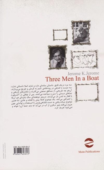 سه مرد در یک قایق
