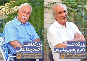 جزئیات آیین بزرگداشت و نکوداشتهای دهمین جشن مستقل سینمای مستند ایران اعلام شد.