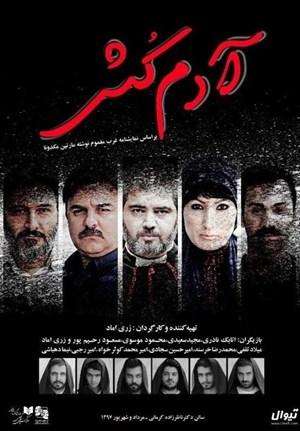 «آدمکش» در ایرانشهر