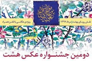 جشنواره «هشت» برگزیدگانش را شناخت/ افتتاح نمایشگاه آثار منتخب