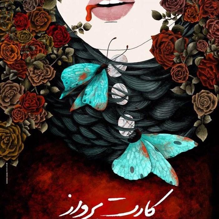 پوستر فیلم «کارت پرواز» رونمایی شد/ عکس