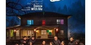 رونمایی از دومین پوستر فیلم «جهان با من برقص»