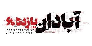 رونمایی از لوگوی فیلم سینمایی «آبادان یازده ۶۰»