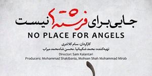 اکران «جایی برای فرشتهها نیست» به چهارشنبه موکول شد