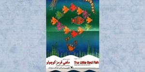«ماهی قرمز کوچولو» به نمایش نما آمد
