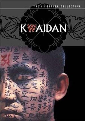 نقد و بررسی فیلم کوایدن Kwaidan