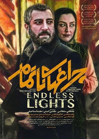 نقد و بررسی فیلم چراغ های ناتمام