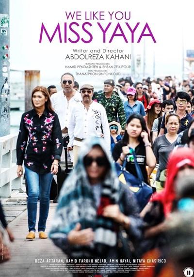 نقد و بررسی فیلم خانم یایا