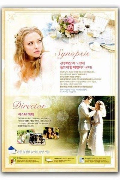 نقد و بررسی فیلم عروسی بزرگ (The Big Wedding)