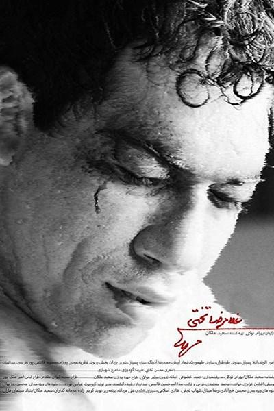 نقد و بررسی فیلم غلامرضا تختی