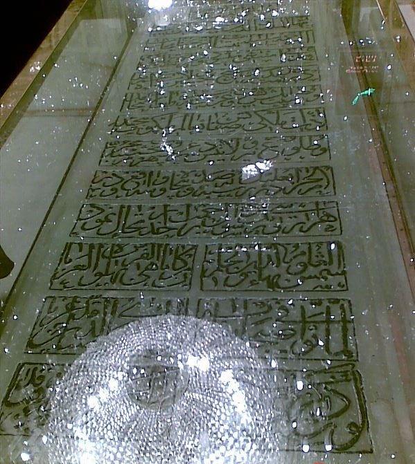 Shaykh Bahai Tomb