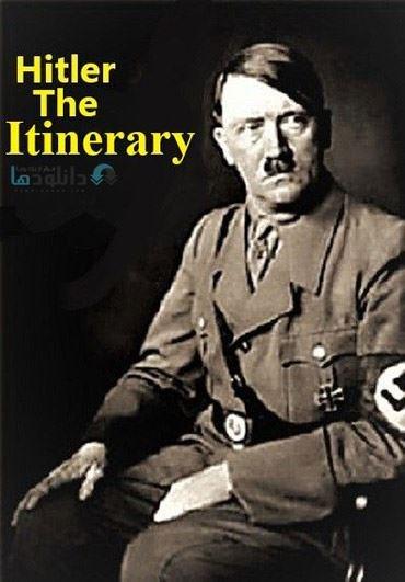 مستند سفرنامه آدولف هیتلر