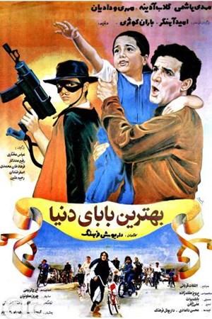 بهترین بابای دنیا (ایرانی)
