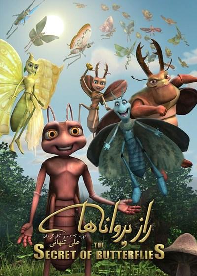 دانلود انیمیشن راز پروانه ها
