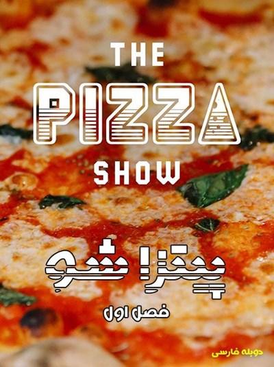 پیتزا شو