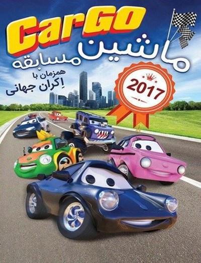 دانلود انیمیشن ماشین مسابقه کارگو