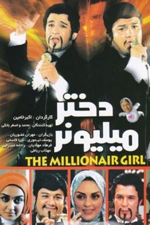 دختر میلیونر