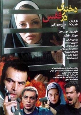 دختری در قفس