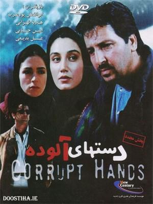دست های آلوده
