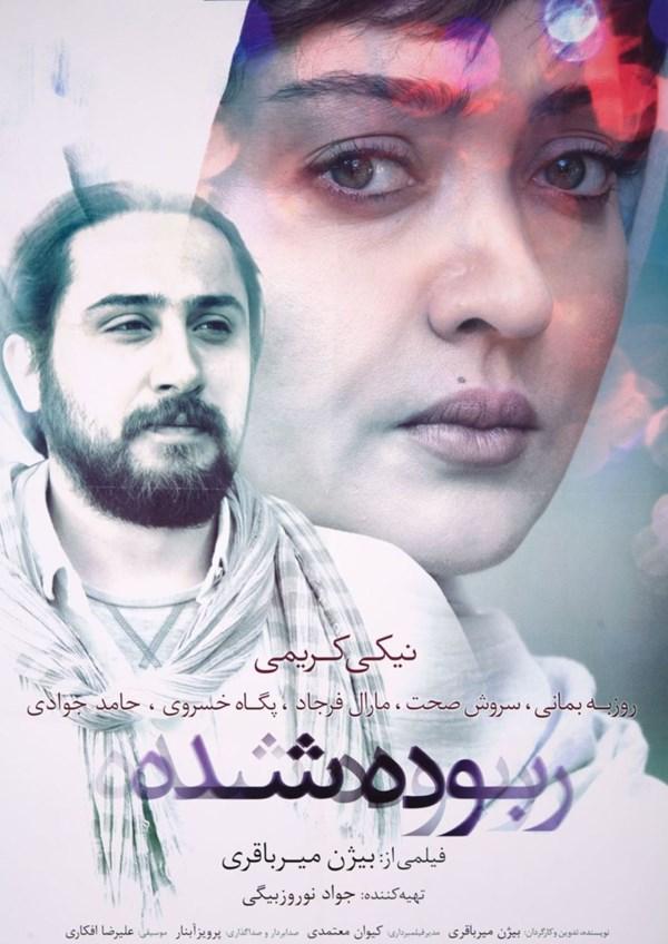 ربوده شده (ایرانی)
