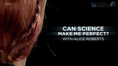 آیا علم می تواند مرا بی نقص کند