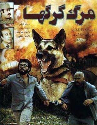مرگ گرگ ها