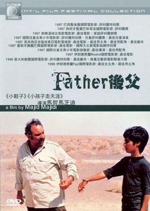 پدر (1374)