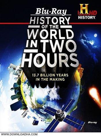 دانلود مستند تاریخ جهان در دو ساعت