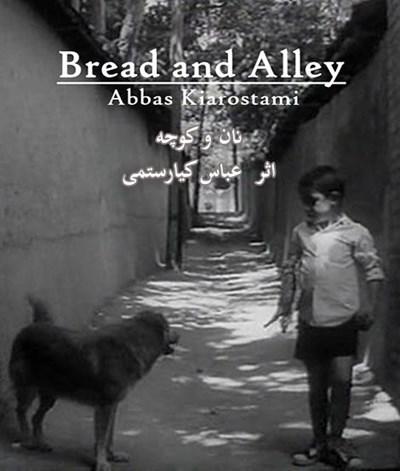 نان و کوچه