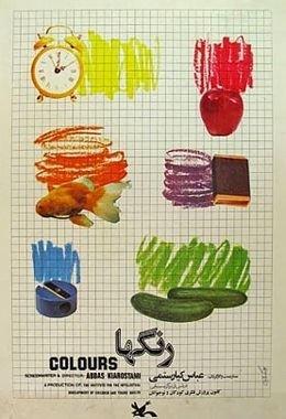 رنگ ها