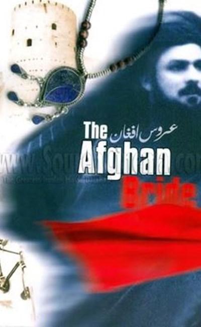 عروس افغان