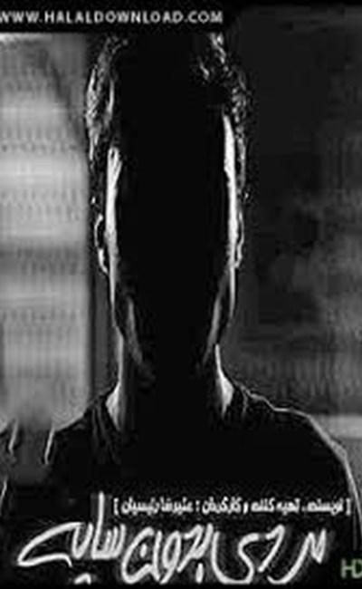 مرد بدون سایه
