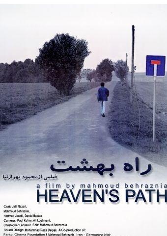 راه بهشت 1380