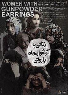 زنانی با گوشواره باروتی