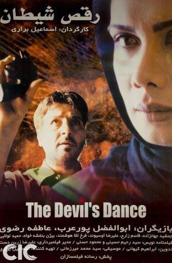 رقص شیطان