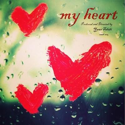 قلب من