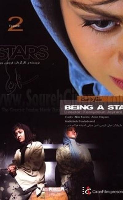 ستاره ها: ستاره است