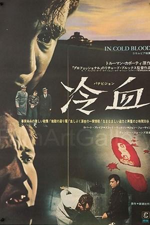 در کمال خونسردی (1967)