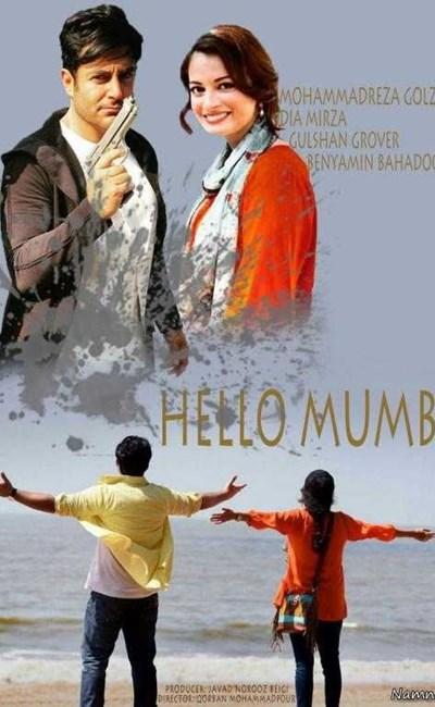 سلام بمبئی