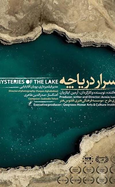 اسرار دریاچه