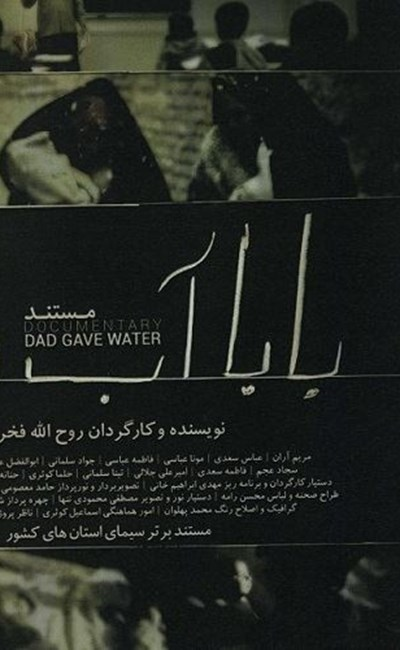 بابا آب داد