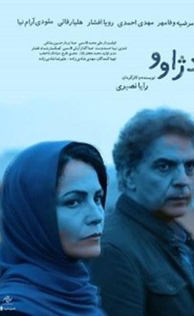 دژاوو (ایرانی)