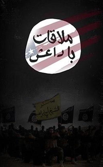 ملاقات با داعش