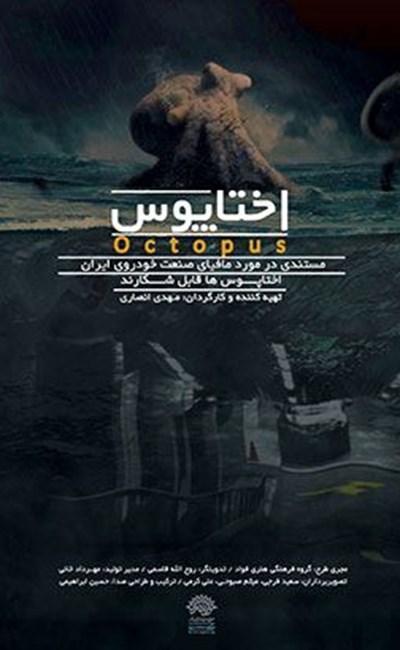 اختاپوس (مستند)